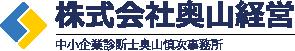 株式会社奥山経営|中小企業診断士 奥山慎次事務所